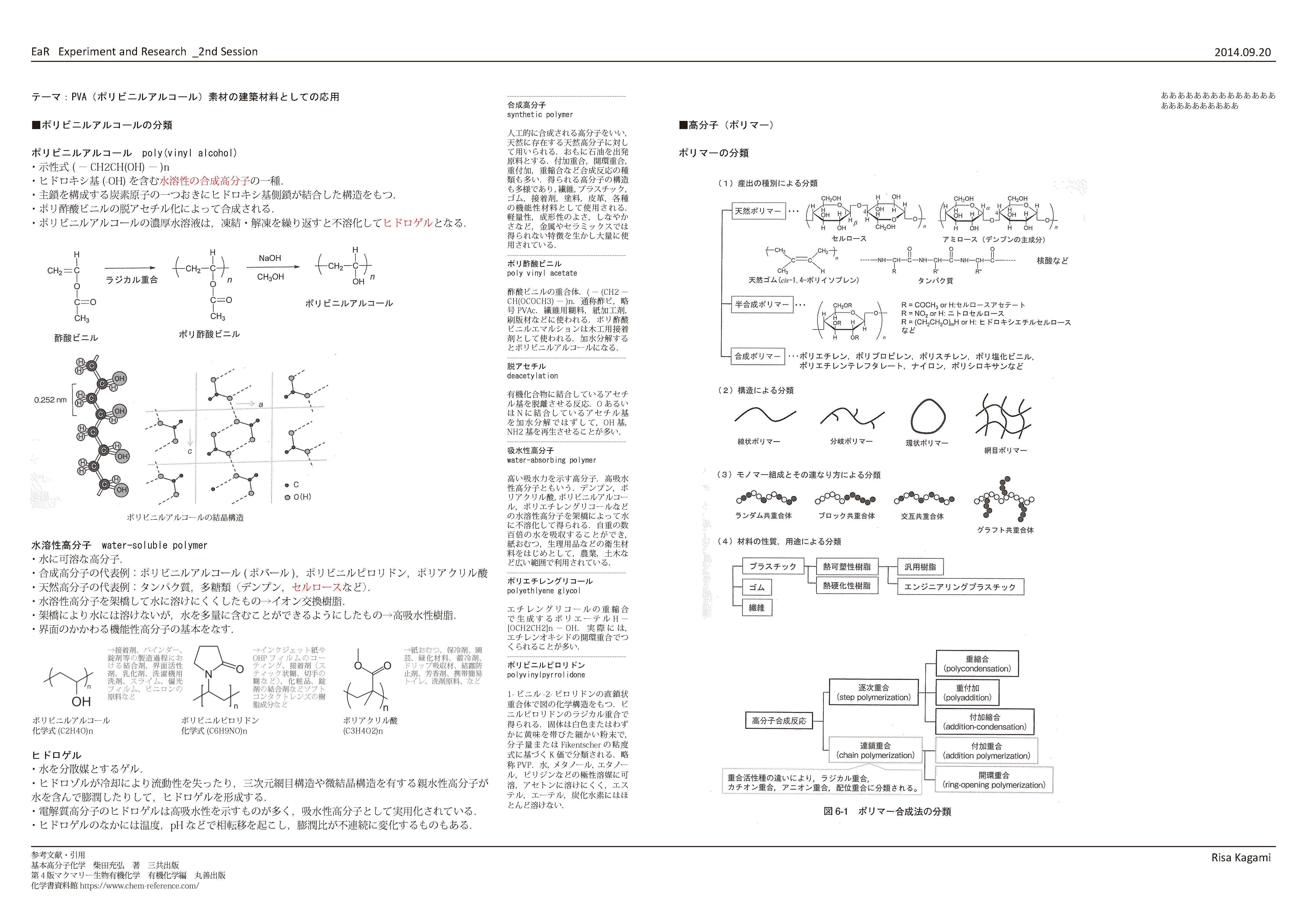 2014_9_19_kagami_EaR_2nd_ページ_1