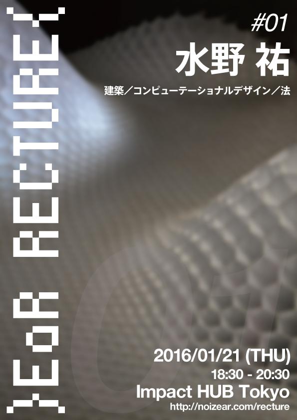 RECTURE-01-Mizuno